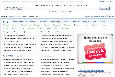 новости от bravca.ru